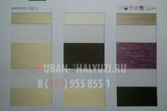 Рулонные шторы Зебра,ткань ДАЙКИРИ цвет ванильный, шоколадный, вишневый