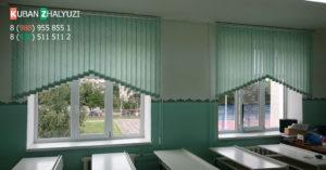 Вертикальные жалюзи для школы в Краснодаре